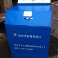 供应密封式制样粉碎机,厂家直销【全套煤炭化验仪器】