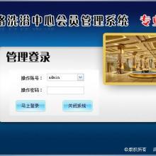 供应广州汽车美容美发会员管理软件
