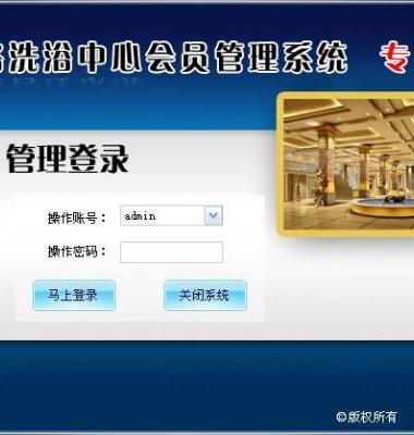 会员卡管理系统图片/会员卡管理系统样板图 (2)