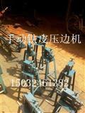 供应铁皮滚圆机铁皮压边机铁皮滚圆机、铁皮压边机