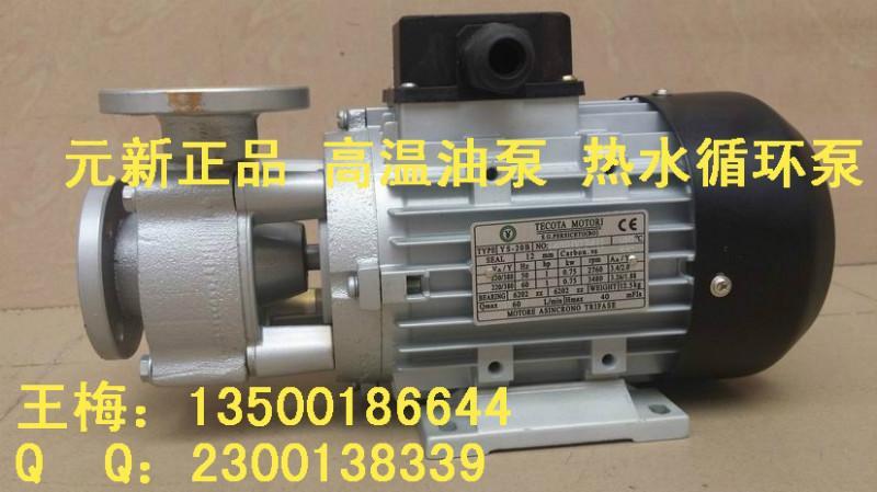 供应ys-20b模温机增压泵 元新ys-20b模温机增压泵价格