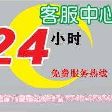 供应广州万宝热水器吉首维修站