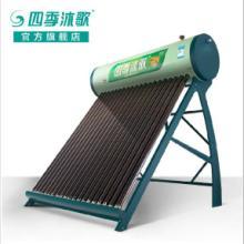 供应北京新建住宅太阳能热水系统  18500151488