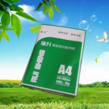 供应福州A4复印纸80g木浆办公用纸厂家