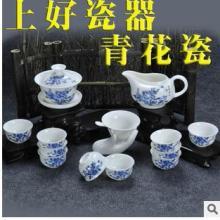 供应新款节庆礼品套装青花瓷茶具套装珠海厂家订做