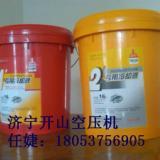 供应空压机油开山牌空压机油品牌空压机油螺杆机油螺杆式空压机油