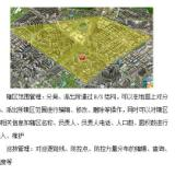 供应芜湖市居民社区网格化管理系统