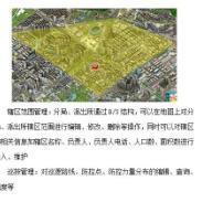 上海市社区网格化管理系统图片
