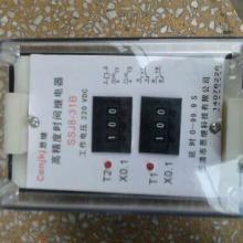 供应时间继电器SSJ8-31B