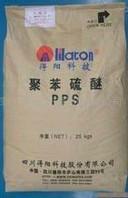 让利现货供应聚苯硫醚PPS