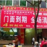 供应广东清货公司,日用百货清货,,