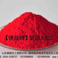 大红油墨厂专用坚固大红G图片