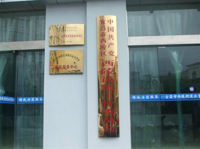 不锈钢腐蚀牌_深圳市嘉翔广告标识有限公司_一呼百应