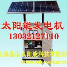 供应军用太阳能发电机