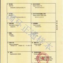 供应进口废塑料进口许可证