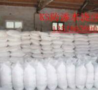 KS防水型耐酸耐热浇注料