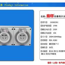 供应指印户外防水插座图片