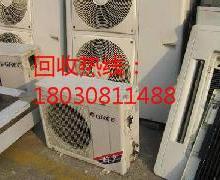 供应广元市废旧空调回收中央空调回收电话高价回收空调电话