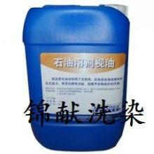 供应石油溶剂枧油