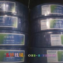 供应同轴电缆,视同轴电缆询价,优质同轴电缆,