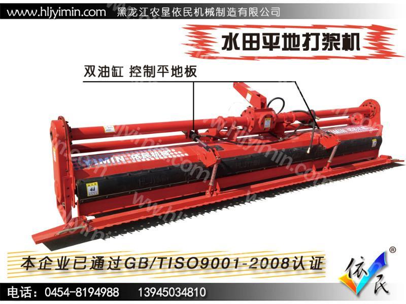 供应水田打浆机价格生产厂家旋耕平地机