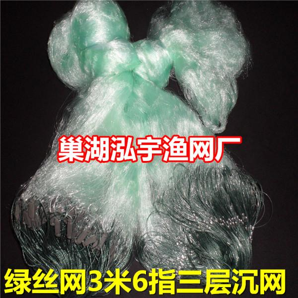 供应三层渔网粘网丝网泓宇渔网优质产品绿丝网3米6指100米三层沉网