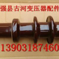 供应变压器低压接线柱瓷瓶