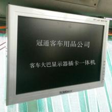 供应旅游大巴车插卡USB液晶显示器客车电视插卡一体机班车20寸显示屏图片