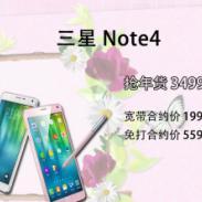 三星Note4双卡双待智能手机图片