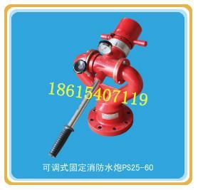 供应中压手动可调固定式消防水炮