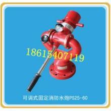 供应中压手动可调固定式消防水炮图片