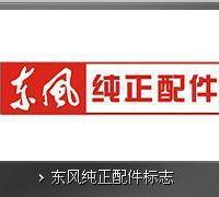 供应东风配件@ 北京东风重卡配件销售@重型汽车配件大全