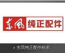 供应东风配件@ 北京东风重卡配件销售@重型汽车配件大全批发