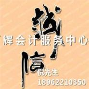 张家港代理记账服务图片