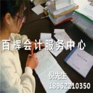 张家港代理记账哪家好图片