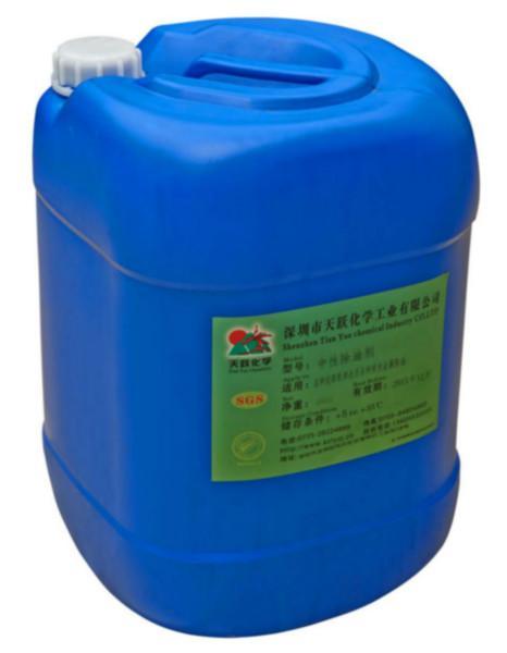 供应中性除油剂3分钟彻底除油