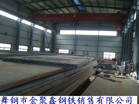 供应优质碳素结构钢20Mn 供应20Mn 舞钢金聚鑫钢铁销售有限公司
