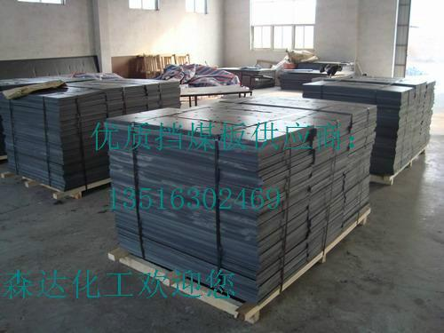 供应山东专业挡煤板制作厂家图片