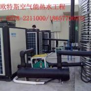 北京欧特斯空气源图片