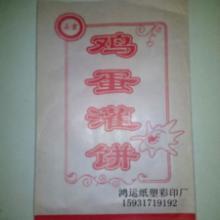 供应贵阳公婆饼防油纸袋报价,防油纸袋生产厂家 手抓饼纸袋