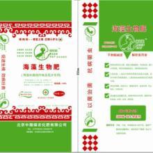 供应绿蚂蚁海藻生物肥批发