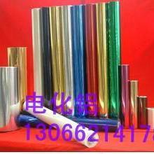 供应惠州电化铝价钱,惠州电化铝价格,惠州电化铝报价,惠州电化铝批发商