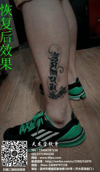 六字真言纹身图片