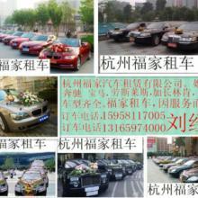 供应杭州租车公司杭州汽车租赁公司应图片