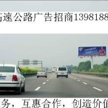 供应四川高速路户外广告传播公司广告位