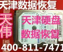 供应存储设备-硬盘数据恢复