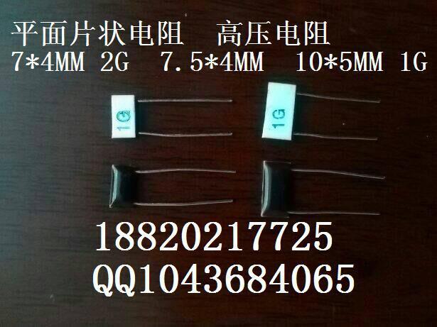平面片状电阻销售