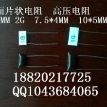 供应平面片状电阻玻璃釉电阻105 500M
