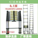 供应加多铝合金梯竹节梯伸缩梯子4.1米