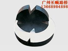 供应广宁圆板坡形橡胶支座;广宁圆板坡形橡胶支座销售